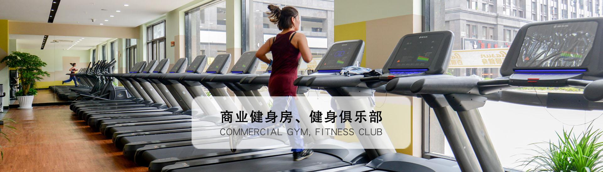 商业健身房和健身俱乐部解决方案